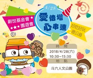 2018/4/28 創世基金會 [愛倍增 心串連] 園遊會
