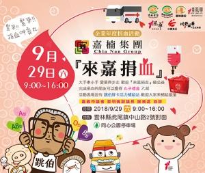 2018 嘉楠集團【來嘉捐血】公益活動(虎尾)