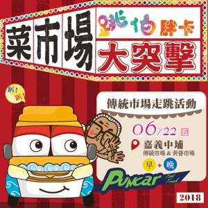 2018/6/22 菜市場走跳活動系列