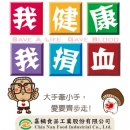 2017 企業年度捐血公益活動(虎尾)