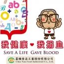 2017 企業年度捐血公益活動(斗六)