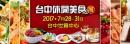 2017 台中休閒美食展