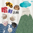 2017/04/08 嚐鮮活動