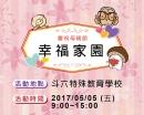 2017/05/05 斗六特殊教育學校母親節活動
