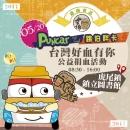 2017/05/20 2017台灣好血有你公益捐血活動