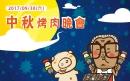 2017/09/30 土庫石廟里中秋晚會