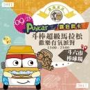 2017/09/23 斗棒超級馬拉松&斗六歡樂有氧派對