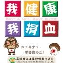2017/09/11 捐血公益活動(元長)