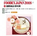 2018 日本東京國際食品展