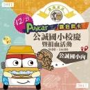2017/12/21 斗六公誠國小捐血活動