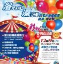 2017/12/09 彩虹扶輪社暨捐血活動