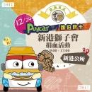 2017/12/24 新港獅子會捐血活動