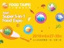 2018 台北國際食品展