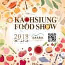 2018 高雄食品展