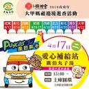 2018/4/17 大甲媽祖遶境活動
