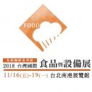 2018 台北國際食品暨設備展
