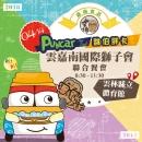 2018/4/14 雲嘉南國際獅子會聯合餐會