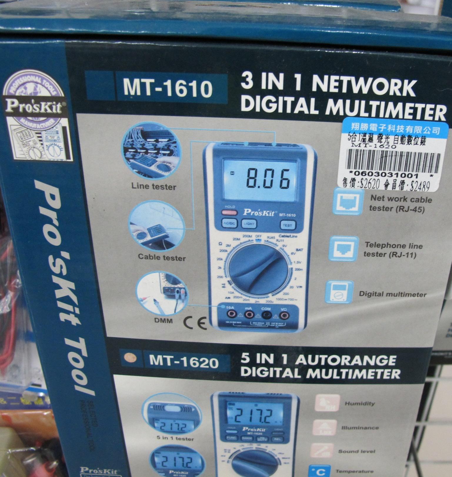 溫度聲光5合1數位錶