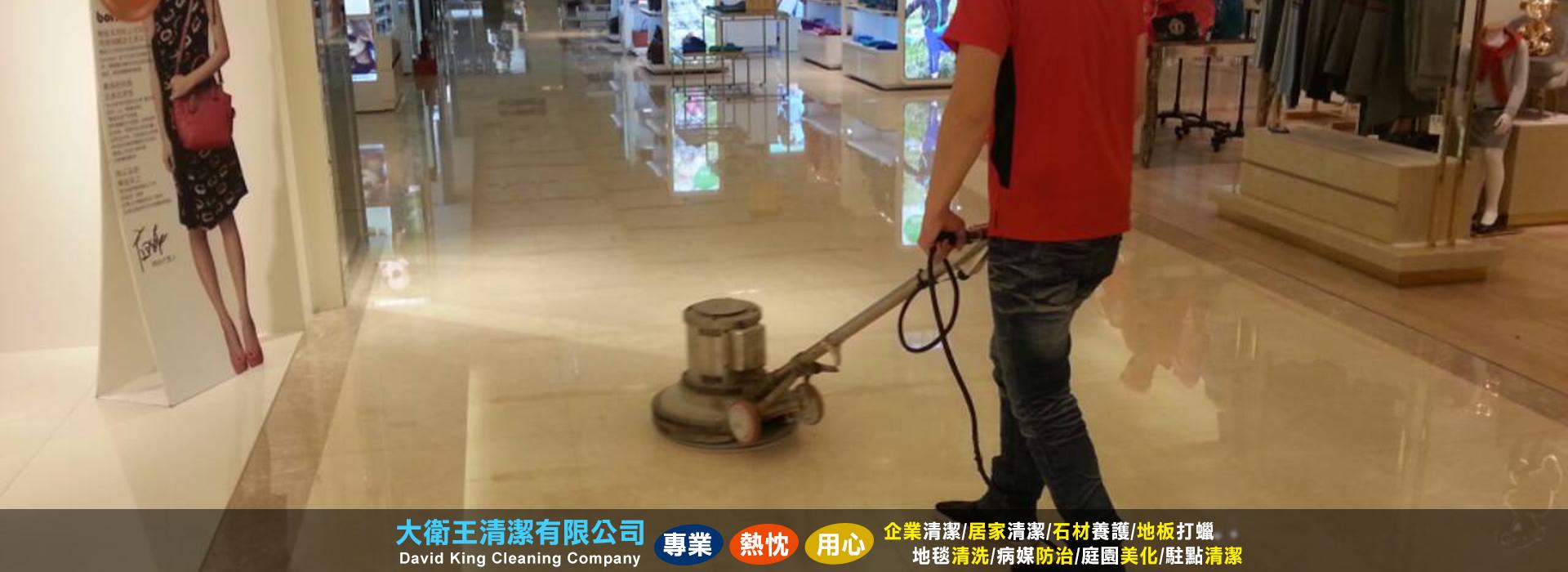 大衛王清潔,新北清潔公司,0932-003-513,駐點清潔