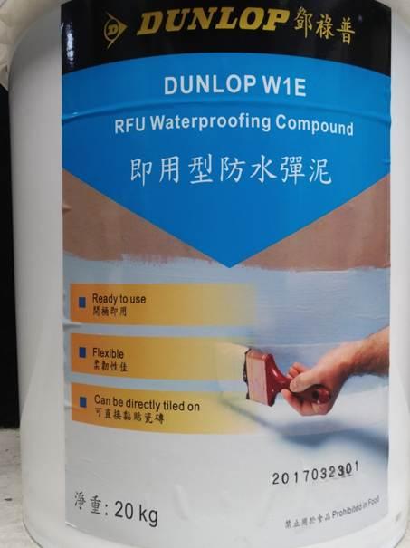 W1E 即用型防水彈泥