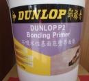 P2 不吸水性基面底塗界面劑