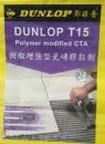 T15 樹脂增強型瓷磚膠黏劑