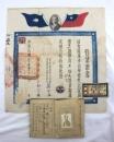 [已售出 SOLD]抗戰時時期 王培生上尉文件套組