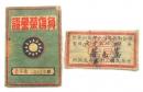 [已售出 SOLD]內戰時期 萬堯楷先生的負傷榮譽證
