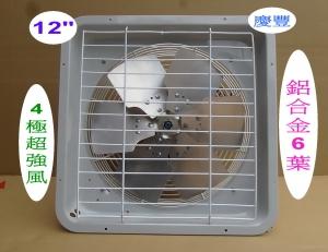 慶豐牌 12吋【4極超強風】鋁殼強力馬達-工業排風機【鋁合金6葉】 CF-1214P