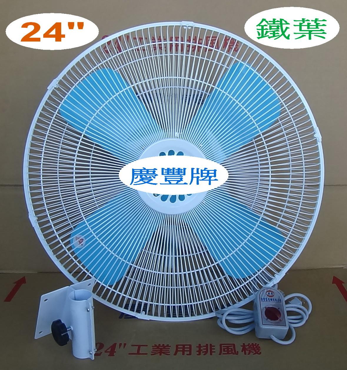 24吋 固定式 強風一速 工業壁扇【鋁殼馬達】4葉鐵葉慶豐牌 CF-2416D