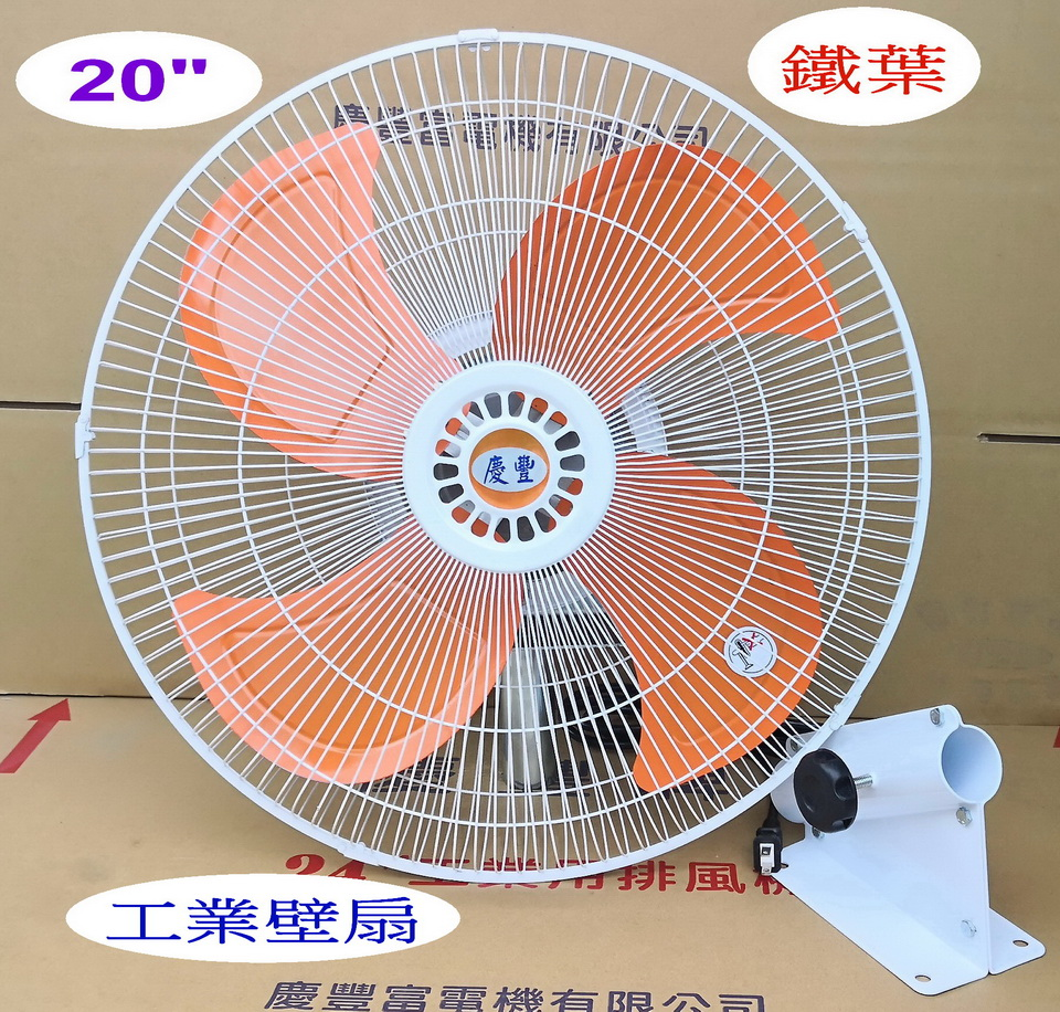20吋 1HP 超~強風 工業壁扇【鋁殼馬達】4葉鐵葉.壁掛扇 慶豐牌 CF-2014PD