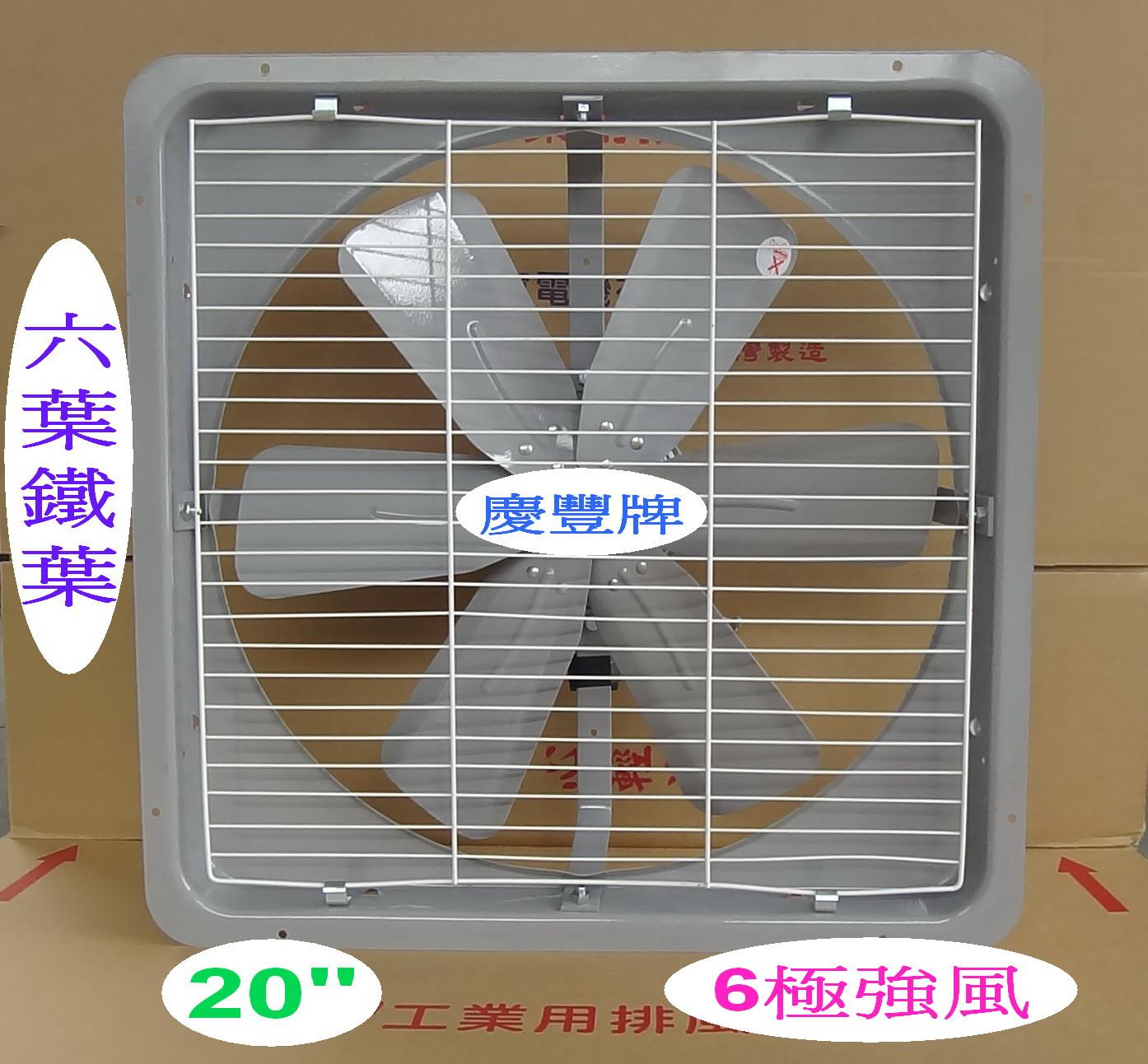 慶豐牌 20吋【6極強風】工業排風機 【6葉鐵葉】CF-2016
