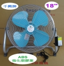 千興牌 18吋【B級】強風型(塑膠葉)工業座地扇.桌扇