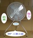 24吋【頂級銑殼馬達】鋁葉-工業立扇【三段變速】慶豐牌CF-2403A2S