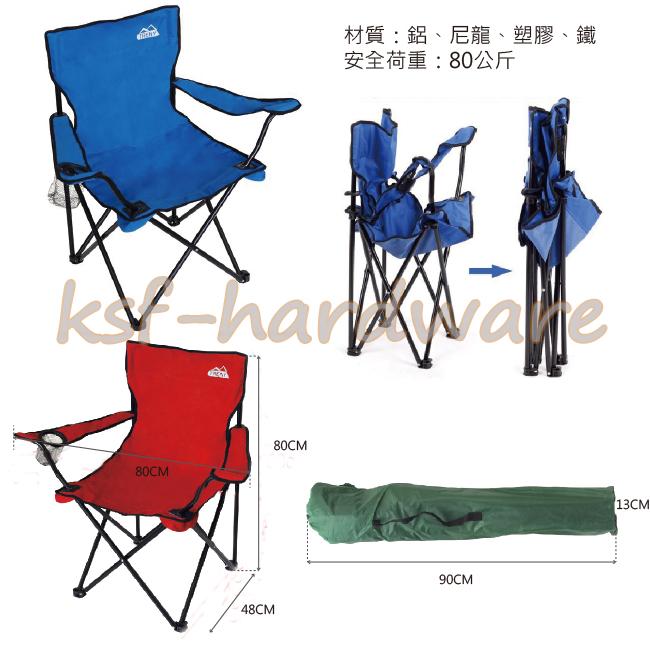 折疊休閒椅 露營用