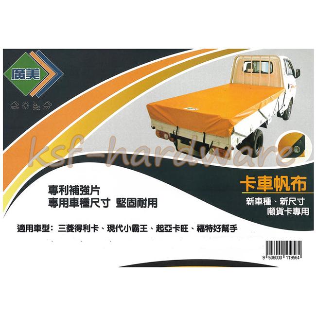 廣美 卡車帆布 厚度約3.7mm 特製品