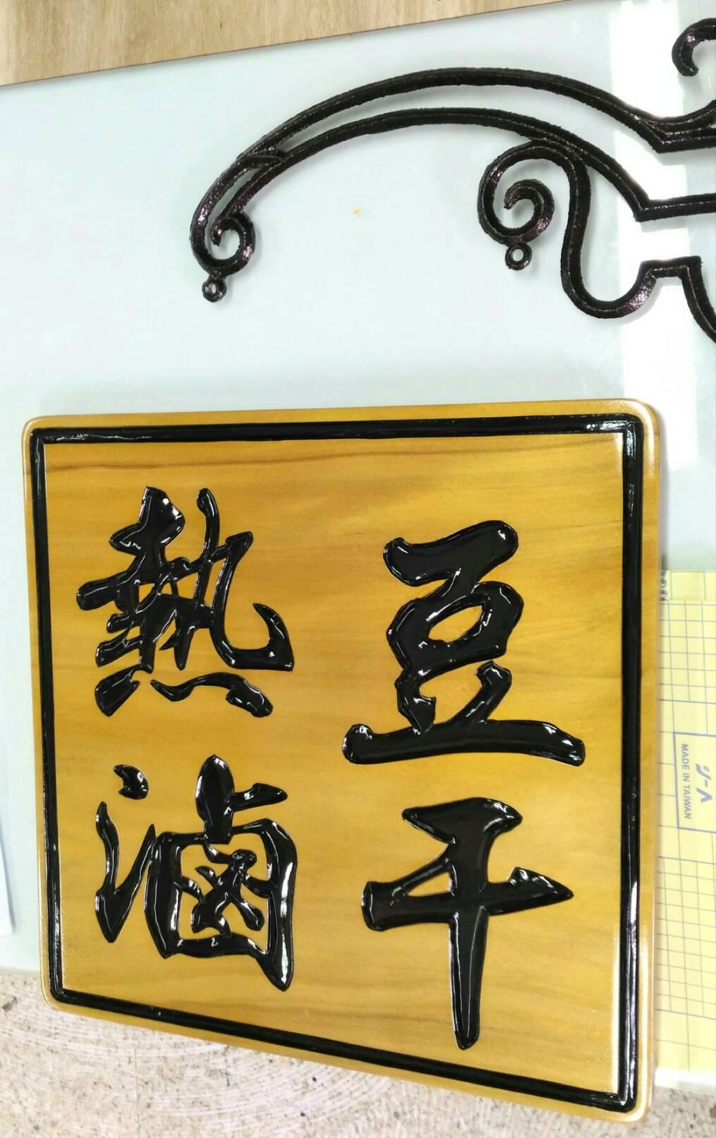 木雕招牌1