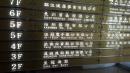 樓層雕刻+背打燈