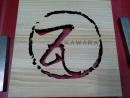 木板-26