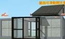 活動鋼筋水泥屋(3D圖)