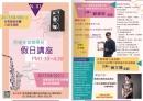 【阿道夫音樂學苑-假日講座】效果器與音響介紹及搭配
