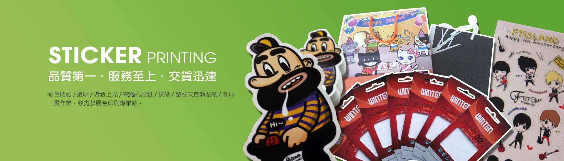 大獅印刷事業有限公司 Ta Shih Printing