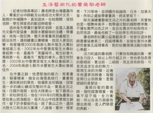 蕭榮助老師生活藝術化