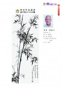 091劉匯川-作品認證20130008