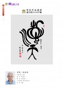 090郝長興-作品認證20130007
