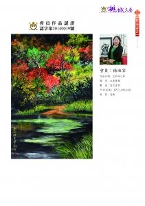 111楊淑容-作品認證20140019