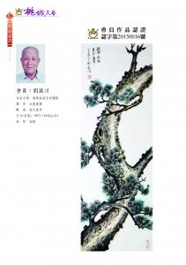 128劉匯川-作品認證20150016