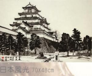 048 日本風光70x48cm