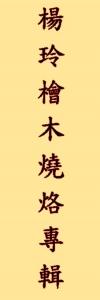 楊玲檜木燒烙專輯