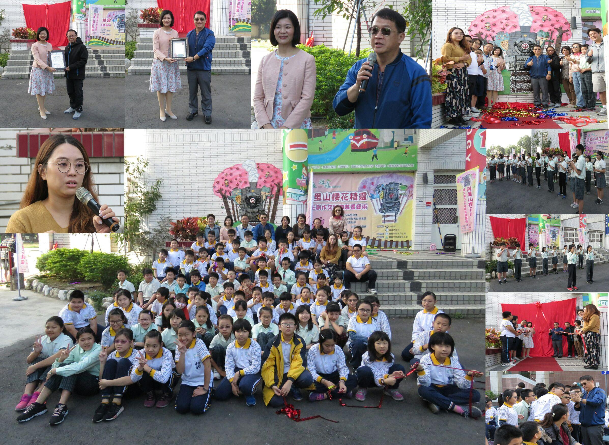 嘉義市林森國小交趾陶牆「阿里山櫻花精靈」揭幕